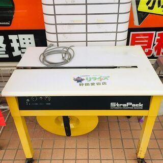 ストラパック製 S-661型 半自動梱包機【リライズ野田愛宕店】...