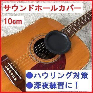 【ネット決済・配送可】サウンドホールカバー・ギター用10cm ア...