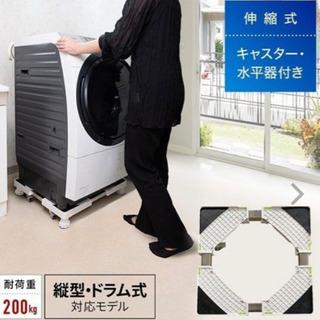 洗濯機置き台 キャスター付 未使用未開封