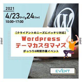 【プロが直接指導】クライアントのニーズにばっちり対応!WordP...