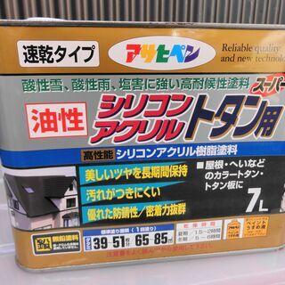 トタン用ペンキ【未使用品】