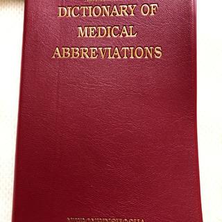 医学 略語辞典