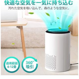 新品 空気清浄機 小型 UVライト 紫外線除菌 HEPAフィルタ...