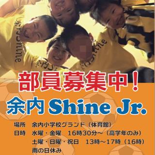 余内ShineJr.部員募集中(参加費無料)