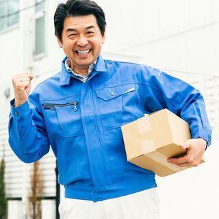 【軽貨物委託ドライバー】 ホームセンターのお買い物配送! 各店舗...