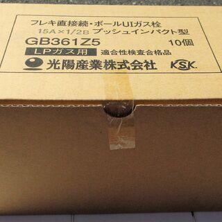 ☆光陽産業 GB361Z5 フレキ直接続・ボールUIガス栓…