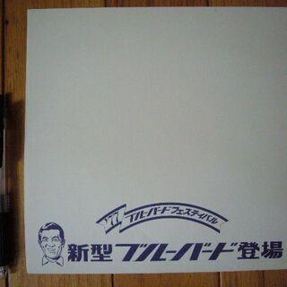 1977年日産ブルバード発売「メモ用紙」当時物新品・810系ブル
