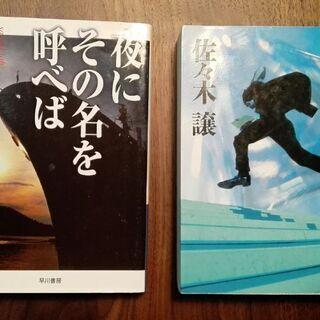 佐々木譲 本 2冊あります。