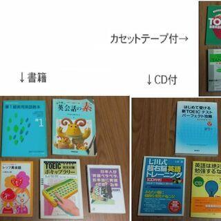 英語の勉強に! 書籍、カセットテープ、CDまとめて。英検からTO...