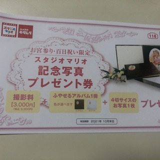 【ネット決済・配送可】スタジオマリオのプレゼント券