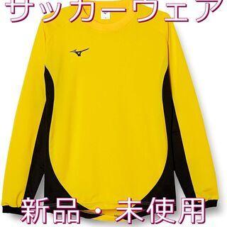 [ミズノ] サッカーウェア 無地 サイズ:M カラー:サイバーイエロー