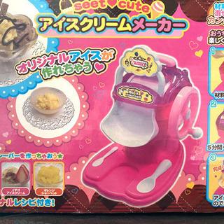 アイスクリームメーカー 未使用品