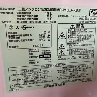 三菱 冷蔵庫 2013年製 146L MR-P15EX-KB − 愛知県