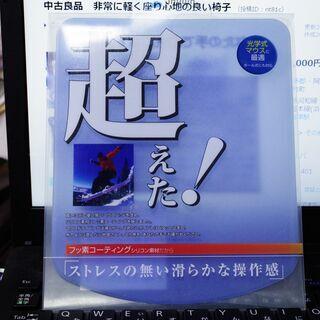 未開封 シリコンマウスパッド 定価1,980円