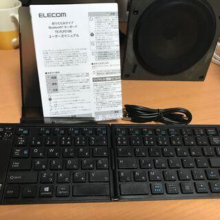 エレコム キーボード Bluetooth 折りたたみ マルチペア...