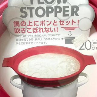 フローストッパー20cm鍋用 未使用品