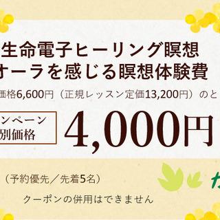大須商店街 4月キャンペーン