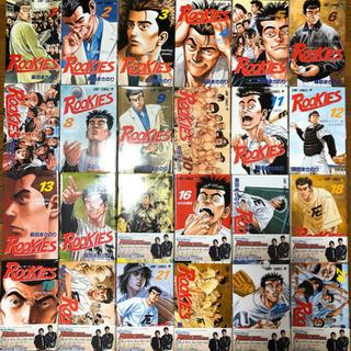 ルーキーズ全24巻 漫画 コミック