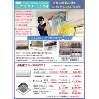地域最安!税込6600円 エアコンクリーニング社