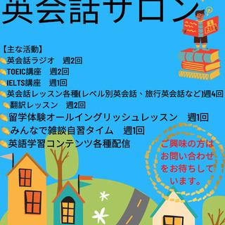 語学を学ぼう!!オンラインサロン✨ 英会話教室、生徒大募集中!!!
