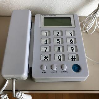 決まりました 電話機 液晶付シンプルフォン