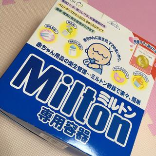 ミルトン容器 ミルトン