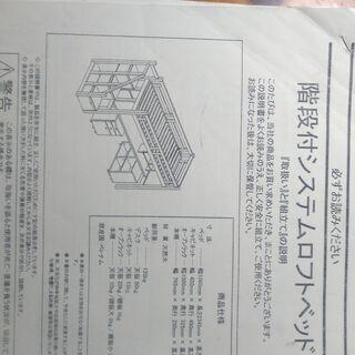 【ネット決済】ロフトベッド かなり広めの机