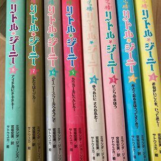 ランプの精 リトル・ジーニー(1-8巻)