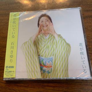 無料 石川さゆりの歌CD 新品