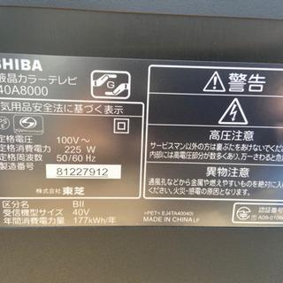 【ネット決済】東芝40インチ液晶割れ