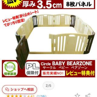 eduplayベビーサークル【8枚】ベアゾーン【BEAR ZON...