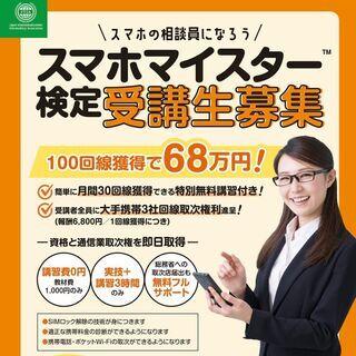 【今年大注目の資格】スマホのことを学び仕事にしませんか?