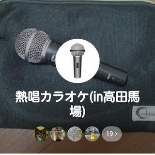 熱唱カラオケ(in高田馬場)LINEグループ