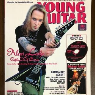 [美品] YOUNG GUITAR 2005年 10月号