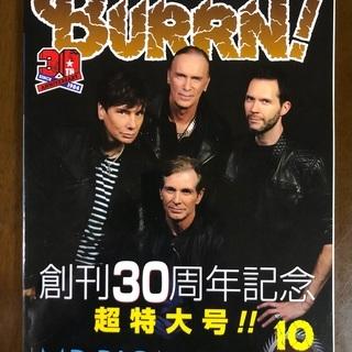 [美品] BURRN! 2014年 10月号