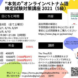 """""""本気の""""オンラインベトナム語 検定試験対策講座 2021(5級)"""