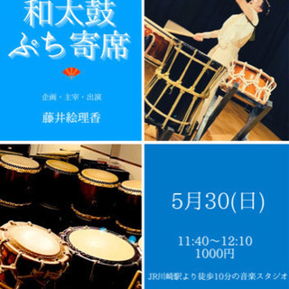 5月30日 和太鼓ぷち寄席 in川崎