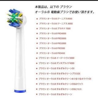 【ネット決済】80本◎ 8本入り×10  純正品と遜色ない磨き心...