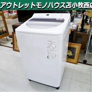 美品 2020年製 8.0kg 全自動洗濯機 パナソニック 泡洗...