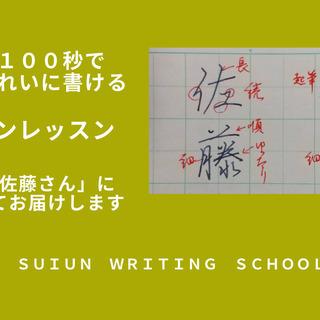 美サインレッスン「佐藤さん」 たった100秒で名前がきれいに書ける