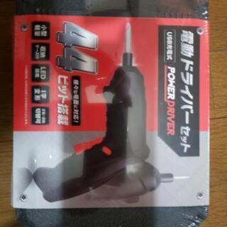 【値下げ】新品未使用電動ドライバーセット POWER DRIVE...