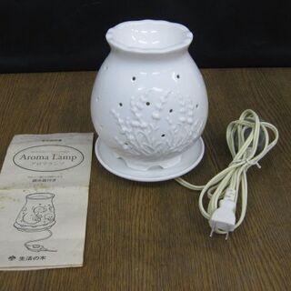 生活の木 アロマランプ 電気香炉 陶器 ホワイト