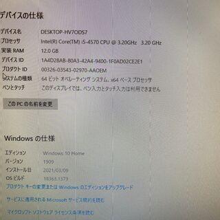 【FUJITSU】 富士通 FMV-ESPRIMO D753/H デスクトップパソコン Win10 Home 64bit Core i5 4570 3.20GHz 12GB HDD 320GB ③ − 富山県