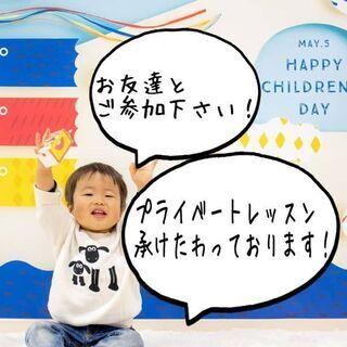 【ママ友さんプライベートレッスン承り中!】鯉のぼり手形アート撮影会