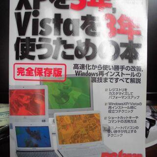 ②中古本差し上げます 「XPを5年、VISTA3年使うための本」