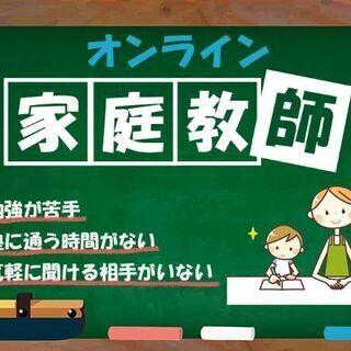 東郷町の個人塾◎勉強方法から優しく教えます
