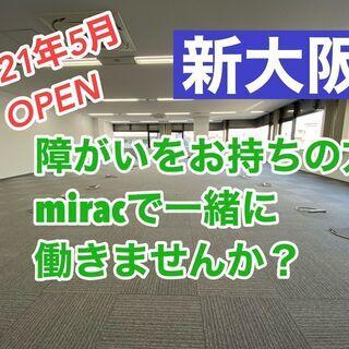 【障害者雇用】内職/軽作業