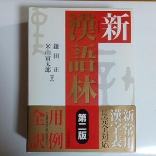 【ネット決済】新漢語林