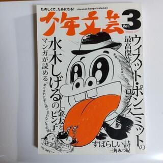 【ネット決済】少年文芸 Vol.3 ウィスット・ポンニミット 水...