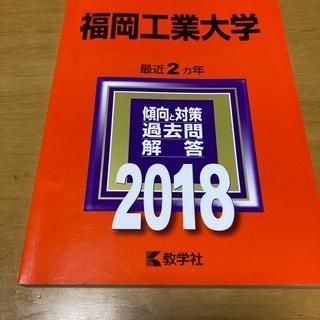 【ネット決済・配送可】2018年度版 福岡工業大学 赤本
